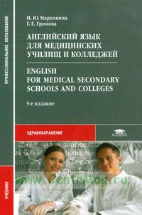 Английский язык для медицинских училищ и колледжей. English for medical secondary schools and colleges: учебник (5-е издание, стереотипное)