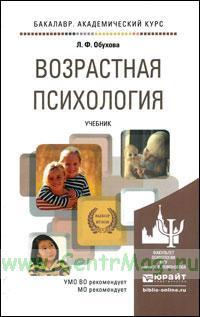 Возрастная психология: учебник для академического бакалавриата