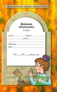 Дневник школьника 3 класс