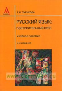 Русский язык: повторительный курс: учебное пособие (2-е издание, переработанное)