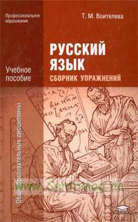 Русский язык: сборник упражнений: учебное пособие (4-е издание, стереотипное)