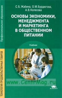 Основы экономики, менеджмента и маркетинга в общественном питании: учебник (3-е издание, стереотипное)