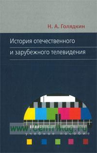 История отечественного и зарубежного телевидения: Учебное пособие (3-е издание, исправленное)
