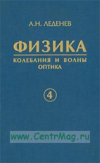 Физика. В 5 книгах. Книга 4. Колебания и волны. Оптика