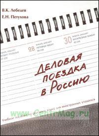 Деловая поездка в Россию: учебное пособие по русскому языку для иностранных учащихся (4-е издание