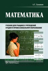 Математика: учебник для учащихся СПО