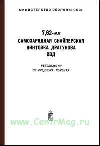 7,62-мм самозарядная снайперская винтовка Драгунова. СВД. Руководство по среднему ремонту