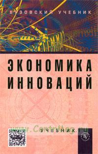 Экономика инноваций: Учебник (2-е издание, переработанное и дополненное)