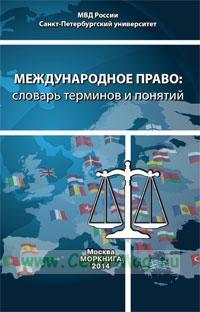 Международное право: словарь терминов и понятий