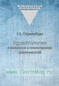Аддиктология: психология и психотерапия зависимостей