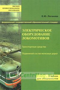 Электрическое оборудование локомотивов