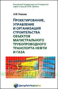 Проектирование, управление и организация строительства объектов магистрального трубопроводного транспорта нефти и газа