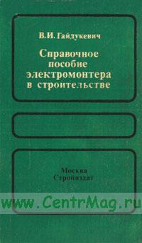 Справочное пособие электромонтера в строительстве