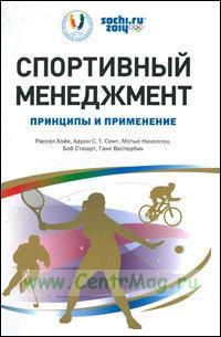 Спортивный менеджмент. Принципы и применение (3-е издание)