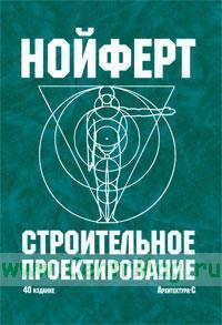 Строительное проектирование (40-е издание)