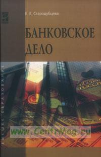 Банковское дело: учебник