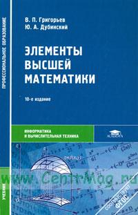 Элементы высшей математики: учебник (10-е издание, стереотипное)