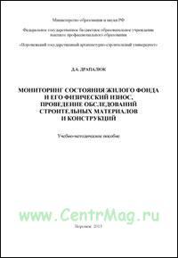 Мониторинг состояния жилого фонда и его физический износ, проведение обследований строительных математериалов и конструкций:учебно-методическое пособие