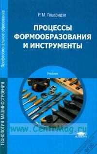 Процессы формообразования и инструменты: учебник (5-е издание, стереотипное)