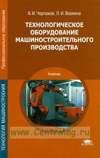 Технологическое оборудование машиностроительного производства: учебник (6-е издание, стереотипное)
