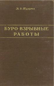 Буро-взрывные работы. Учебное пособие для школ и курсов мастеров (издание второе, переработанное и дополненное)