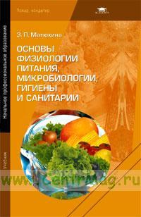 Основы физиологии питания, микробиологии, гигиены и санитарии: учебник (7-е издание, стереотипное)