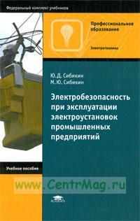 Электробезопасность при эксплуатации электроустановок промышленных предприятий: учебное пособие (9-е издание, стереотипное)