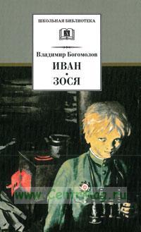 Иван, Зося - (Школьная библиотека)