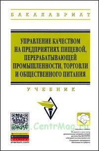 Управление качеством на предприятиях пищевой, перерабатывающей промышленности, торговли и общественного питания (3-е издание, исправленное и дополненное)