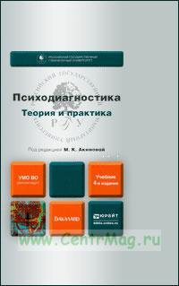 Психодиагностика. Теория и практика: учебник (4-е издание, переработанное и дополненное)