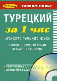 Турецкий за 1 час. Разговорник + аудио CD