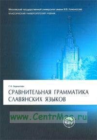 Сравнительная грамматика славянских языков