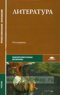 Литература: учебник (13-е издание, стеротипное)