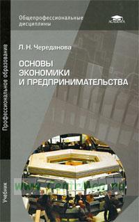 Основы экономики и предпринимательства: учебник (13-е издание, стереотипное)