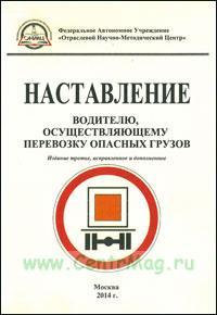 Наставление водителю, осуществляющему перевозку опасных грузов (издание третье, исправленное и дополненное)