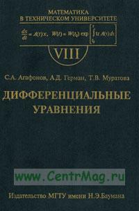 Дифференциальные уравнения: Учебник