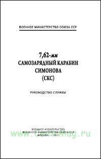 7,62- мм самозарядный карабин Симонова (СКС). Руководство службы