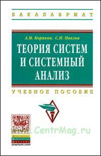 Теория систем и системный анализ: Учебное пособие