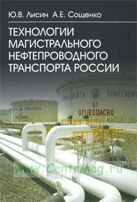 Технологии магистрального нефтепроводного транспорта России