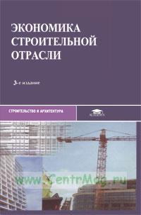 Экономика строительной отрасли: Учебник