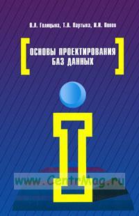 Основы проектирования баз данных: учебное пособие (2-е издание, переработанное и дополненное)