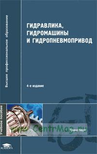 Гидравлика, гидромашины и гидропневмопривод. 4-е изд