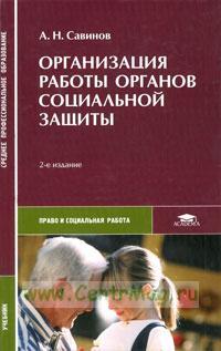Организация работы органов социальной защиты: учебник (2-е издание, стереотипное)