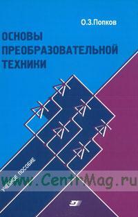 Основы преобразовательной техники (2-е издание, стереотипное)