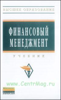 Финансовый менеджмент: Учебник (2-е издание, переработанное и дополненное)
