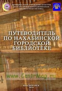 Путеводитель по Нахабинской городской библиотеке