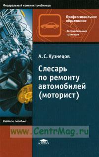 Слесарь по ремонту автомобилей (моторист): учебное пособие (10-е издание, стереотипное)