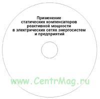 CD Применение статических компенсаторов реактивной мощности в электрических сетях энергосистем и предприятий