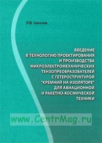 Введение в технологию проектирования и производства микроэлектромеханических тензопреобразователей с гетероструктурой