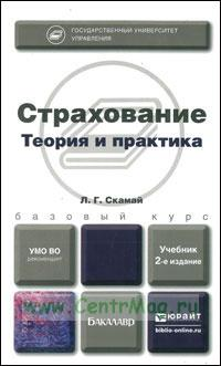 Страхование. Теория и практика: учебник для бакалавров (2-е издание, переработанное и дополненное)